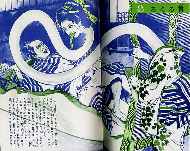 "Rokurobuki del ""Libro ilustrado de monstruos japoneses"" de Gôjin Ishihara (1972)"