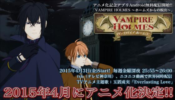 Vampire-Holmes