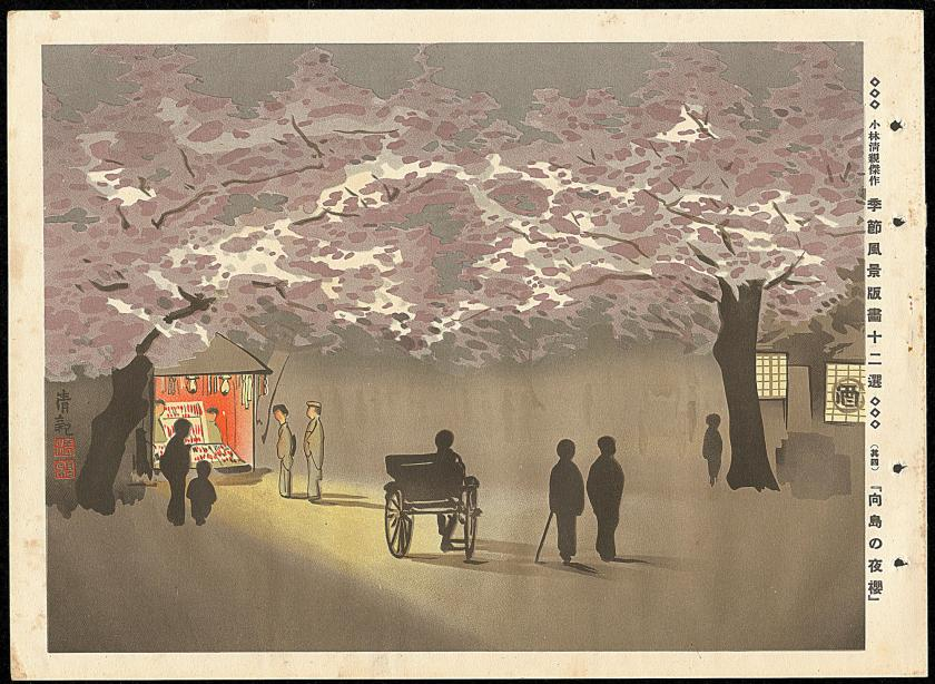 Kobayashi_Kiyochika-Cherry_Blossom_in_Full_Bloom_in_the_Night_at_Mukojima