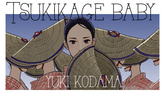 tsukikagebaby
