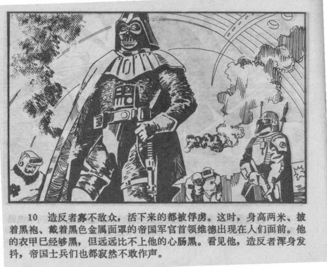 chinese star wars
