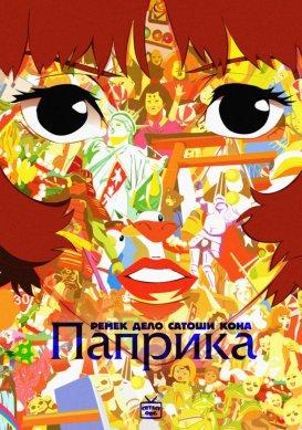 paprika3