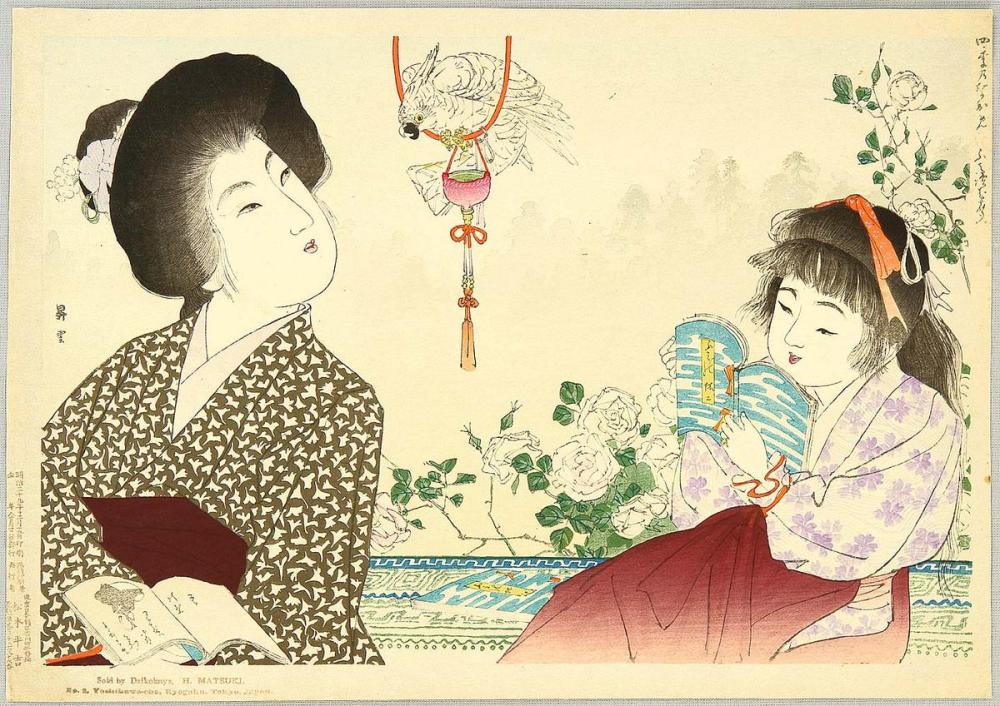 Yamamoto_Shoun-Scenes_of_the_four_seasons-Reading_a_Book